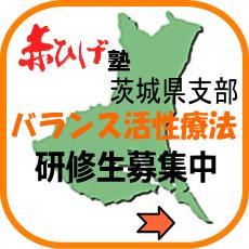 赤ひげ塾茨城県支部
